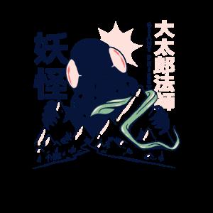 Daidarabotchi Yokai Riese