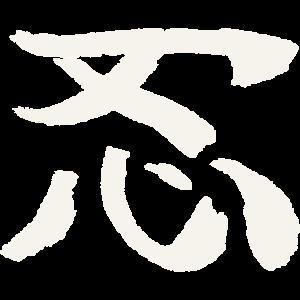Ninja (Shinobu) Japanisch