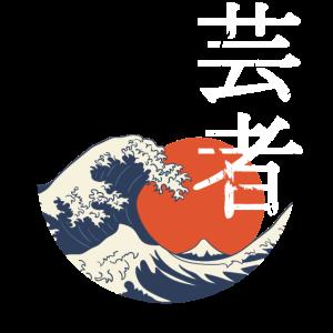 japan Welle Sonne japansich anime asiatisch kanji