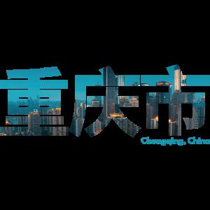Chongqing, China - Chinesische Schriftzeichen