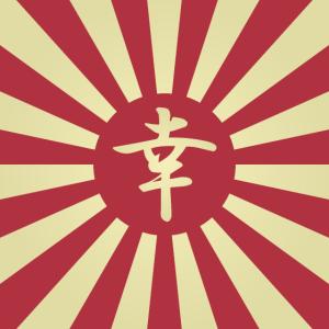Maus Pad japanische kanji glücklich gluecklich glücklich