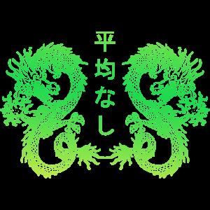 Japanischer Drache mit Kanji chinesischer Drache