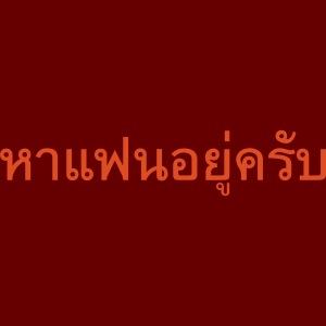 """""""Suche eine Freundin"""" auf Thai"""