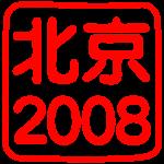 China Beijing 2008