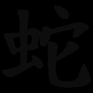 Design ~ Zodiac - Snake - Birthday