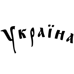 Україна - Ukraine