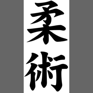 Jiu-Jitsu tekens (kanjii)