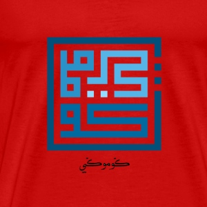 square kufic caligraphy art t-shirt - Men's Premium T-Shirt