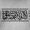 Tawheed (shahada) - Men's Vintage T-Shirt
