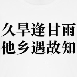 JLB Chinese poem 17082017 1 - Women's Organic Tank Top by Stanley & Stella