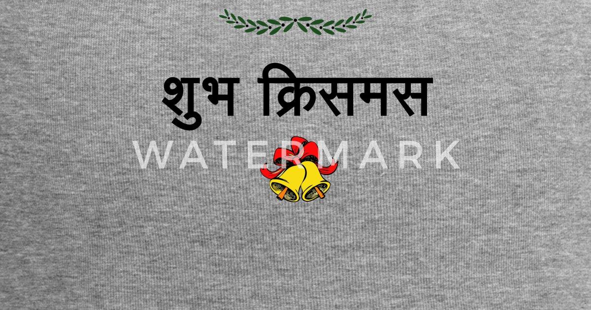 Frohe Weihnachten Hindi.Frohe Weihnachten Indisch Hindi Indien Beanie Spreadshirt