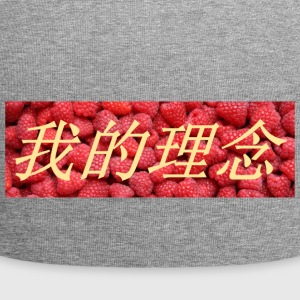 My Philosophy Chinese - Jersey Beanie