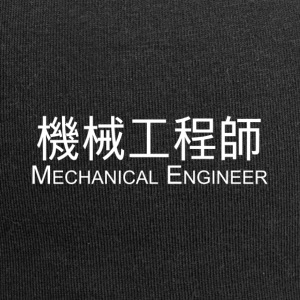 Engineer in Chinese - Jersey Beanie