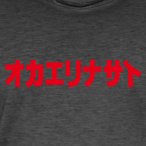 "Japanese text ""Welcome"" - Men's Vintage T-Shirt"