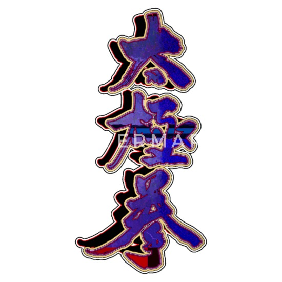 Characters tai chinese chi in chinese pronunciation