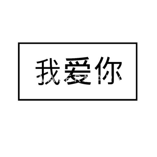 Chinesische Schriftzeichen Ich Liebe Dich Buttons Klein