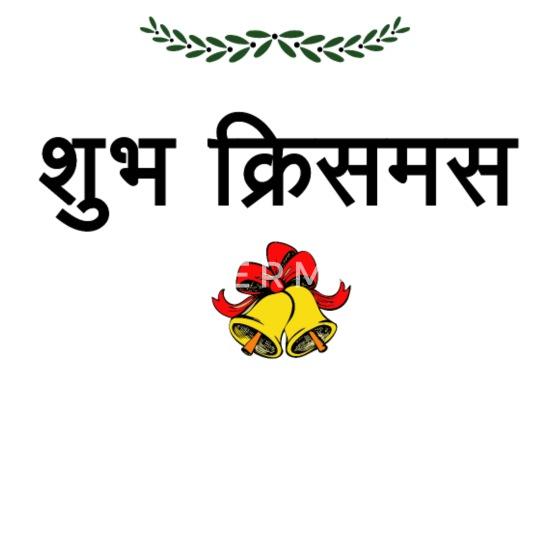 Frohe Weihnachten Hindi.Frohe Weihnachten Indisch Hindi Indien Schürze Spreadshirt