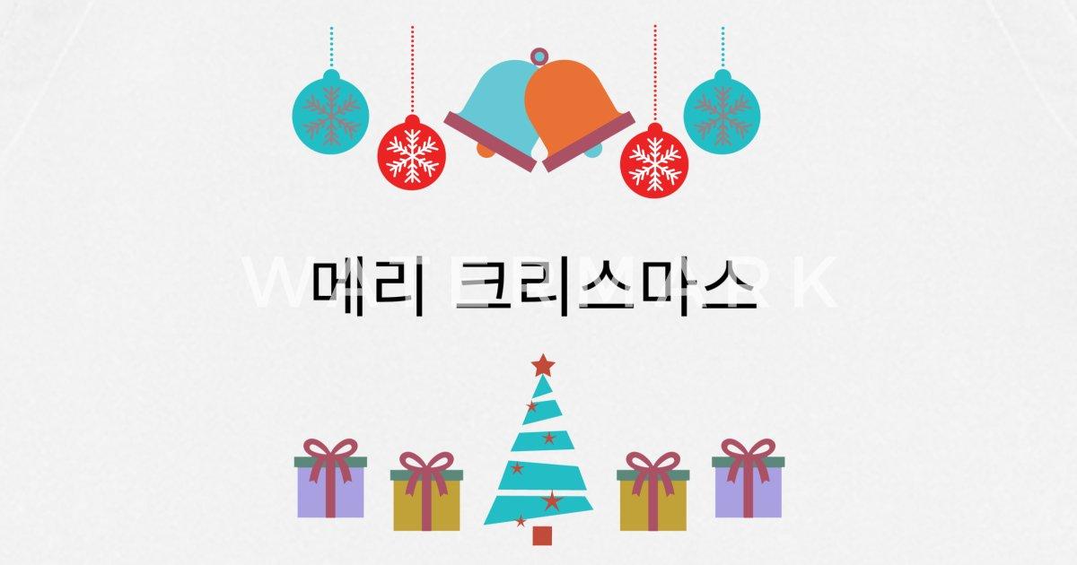 Koreanisch Frohe Weihnachten.Koreanisch Frohe Weihnachten Korea Schurze Spreadshirt