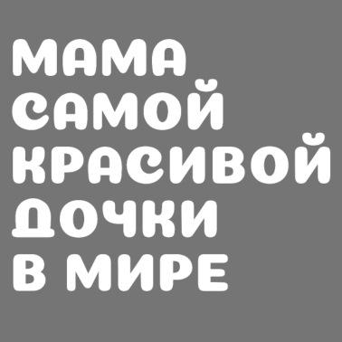 Sprüche schöne mama russische für 60 Mama