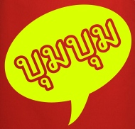 Thai sex slang
