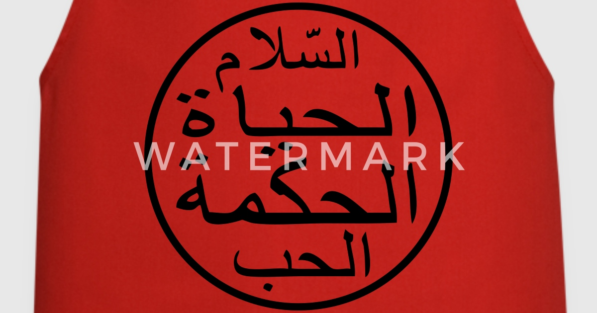 Love Peace Wisdom Life Writing In Arabic By Nakoa Spreadshirt