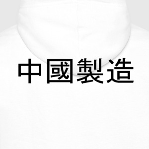 made in china - Men's Premium Hoodie