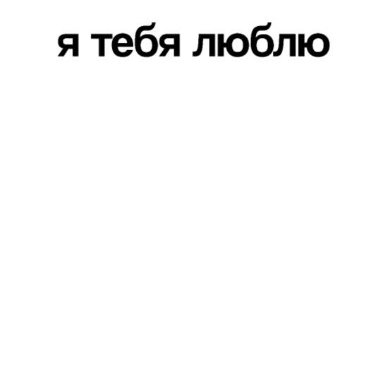 Russisch auf die liebe Russisch Ich