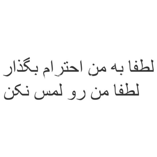 Fass mich nicht an persisch Farsi Dari Tasse - Weiß