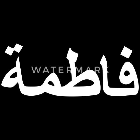 Arabisch Fatima Arabische Schrift Frauen Premium