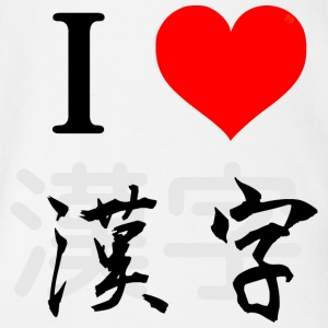 WonderLang - I Love Kanji (painted) - Body bébé bio manches courtes