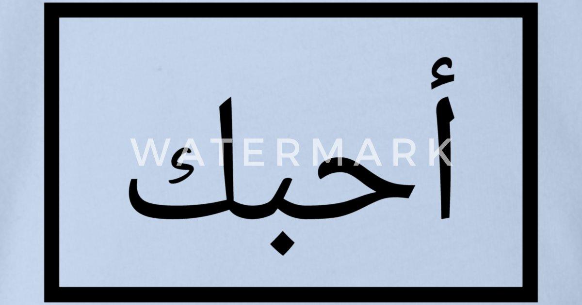 Arabisch sprüche herz