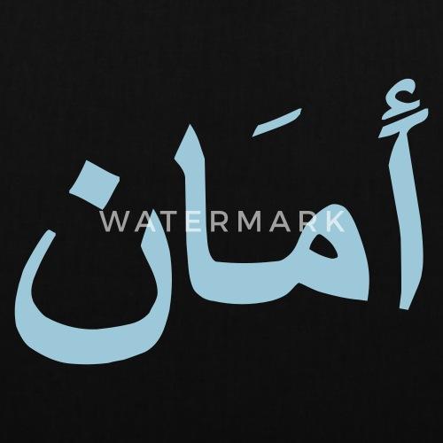 Arabic For Peace 2aman Van Soundandvision Spreadshirt