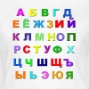 Russian Alphabet - Women's T-Shirt