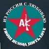 From Russia with Love - Frauen T-Shirt