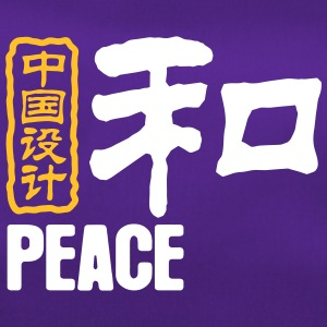 Chinese Words: Peace - Duffel Bag