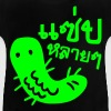 Edible Insect - Tasty Too Much / Saep Lai Lai - Baby T-Shirt