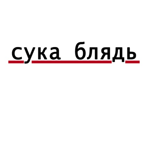 cyka blyat сука блядь russian cyrillic by gaming t shirts spreadshirt