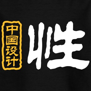 Chinese Words: Sex - Kids' T-Shirt