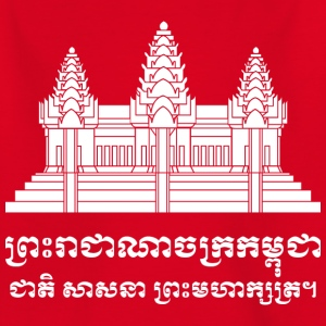 Angkor Wat / Khmer / Cambodian Flag with Motto