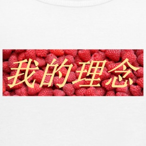 My Philosophy Chinese - Women's Tank Top by Bella