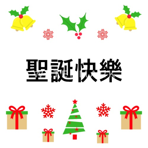 Water BottleMerry Christmas Chinese Cantonese