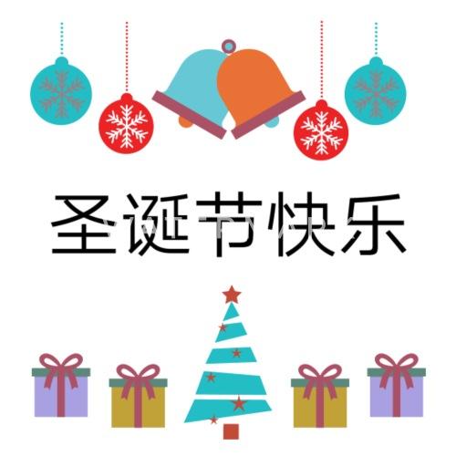 Merry Christmas Chinese Mandarin - Water Bottle. Right. Design