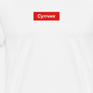 Suptschik Супчик soup T-shirt Russia