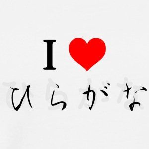 WonderLang - I Love Hiragana (painted) - Men's Premium T-Shirt