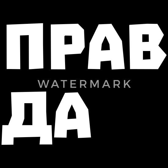 Spruche Die Wahrheit.Russische Spruche Wahrheit Pravda Manner Premium T Shirt