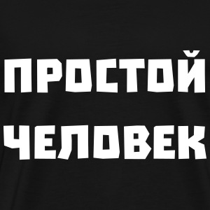 Russian sayings simple person простой человек