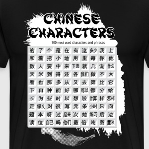 GHB Caractères chinois 30072017 5 - T-shirt Premium Homme