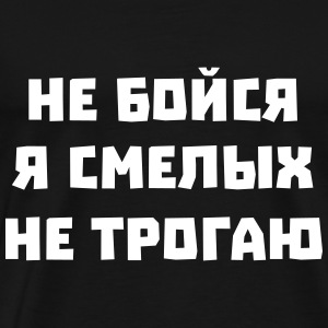 Russian sayings Do not be afraid Не бойся