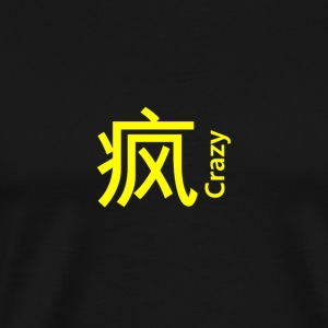 Crazy 疯 (feng) Bold Statement - Men's Premium T-Shirt