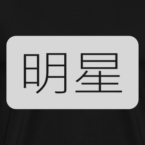 Celebrity 明星 (míng xīng) Statement - Men's Premium T-Shirt